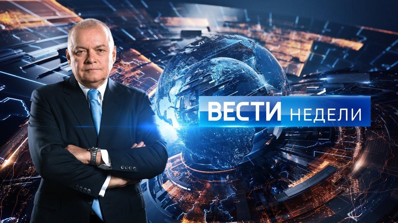 Вести недели с Дмитрием Киселевым(HD) от 18.03.18