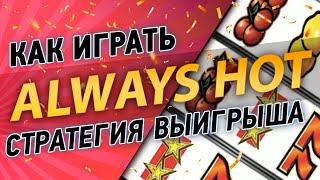 Игровой автомат Always Hot: обзор, стратегия