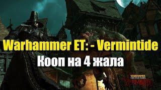 Warhammer End Times - Vermintide кооп на 4 жала (потом возможно ПАБГ также на 4 жала)