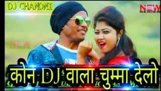 Barati Dance Mix Kon DJ Wala Tora Chumma Lelko Ge Chori Toing Bass DJ