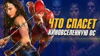 Фильмы, которые стоит ждать в 2019 от DC ! Шазам, Аквамен, Чудо-женщина 2
