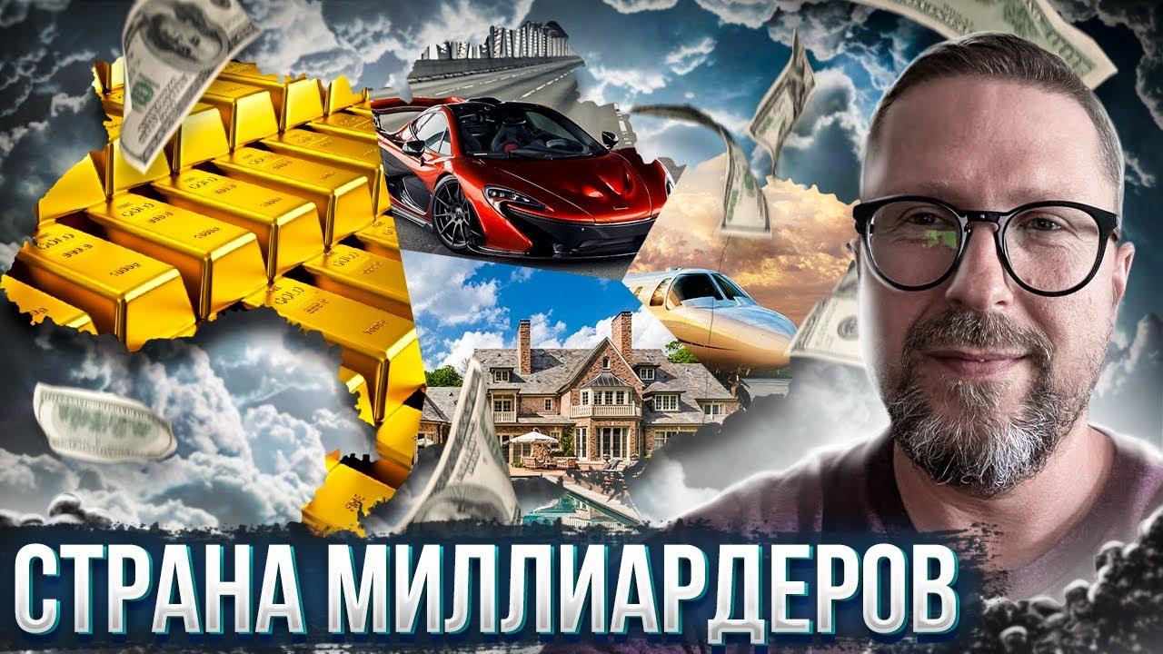 Украина - страна миллиардеров