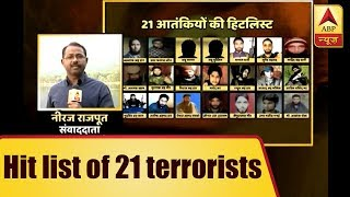 Indian Security Forces Release Hit List Of 21 Top Terrorists In Valley | ABP News