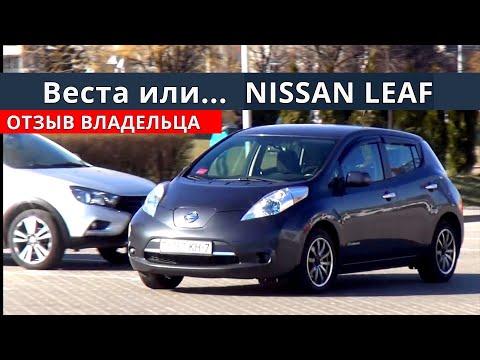 Ниссан Лиф (Nissan Leaf) уже 106 000 км обзор от Энергетика
