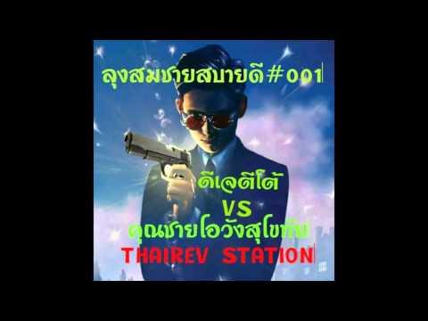 ลุงสมชายสบายดี 001 1 ดีเจ ตีโต้ vs คุณชายโอ วังสุโขทัย 19032016