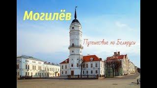 Путешествие по Беларуси Могилев