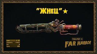 Fallout 4 Far Harbor - Уникальное оружие - ЖНЕЦ