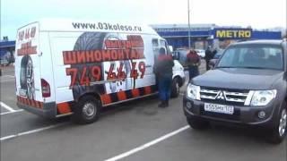 выездной шиномонтаж(наш сайт: www.03koleso.ru телефон: +7(495)749-44-49 Выездной шиномонтаж от компании 03КОЛЕСО занимается заменой и ремонто..., 2012-02-02T16:06:17.000Z)
