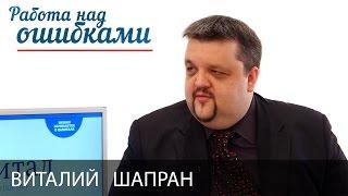 Виталий Шапран и Дмитрий Джангиров,