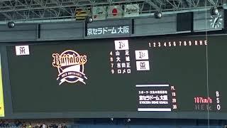 2018.03.24 阪神 - オリックス 京セラドーム大阪 1. 山足達也(二) 2. 大...