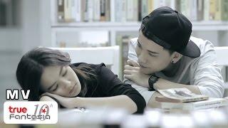 คชา นนทนันท์ - ถ้ารู้ก็คงไม่บอก [Official MV]