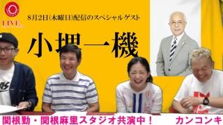 大好評!「カンコンキン.TV」4回目の配信!! MCはイワイガワの「井川...