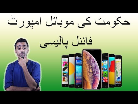 PTA Mobile Import Policy and Custom Duty in Pakistan Final Update