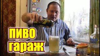"""ПИВО """" ГараЖ"""" и ВОДКА """"АбсолюТ"""" и всЁ ГУД..."""