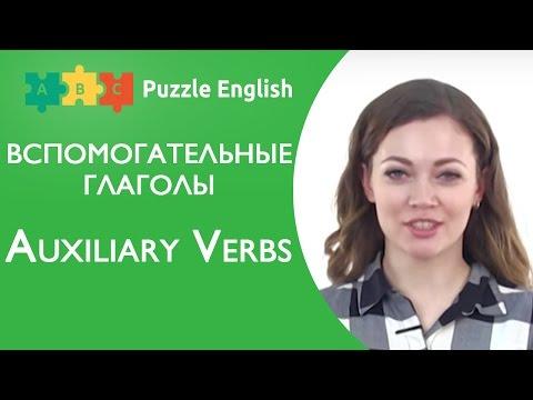 Вспомогательные Глаголы В Английском - Auxiliary Verbs