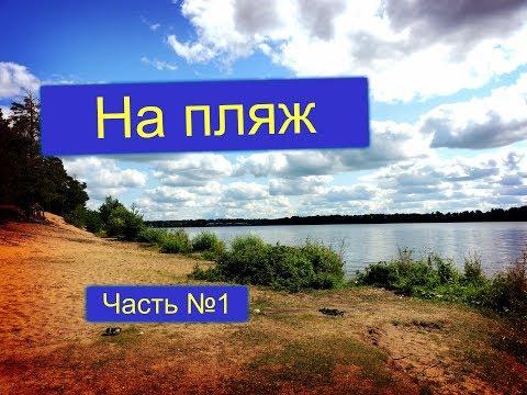ОТДЫХ 2018,КИНЕШМА,ЗАВОЛЖСК.Поехали на пляж в Заволжск.Река Волга.Часть №1