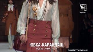 ЮБКА-КАРАНДАШ ОСЕНЬ-ЗИМА 18-19