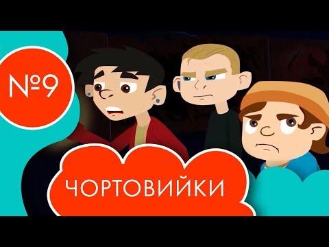 Чортовийки | 9 серія | НЛО TV