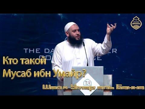 Умар аль Банна -  Мусаб ибн Умайр ᴴᴰ ! [НОВИНКА 2019]