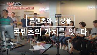 방송콘텐츠진흥재단, '티브로드방송 서울_파워인터뷰'