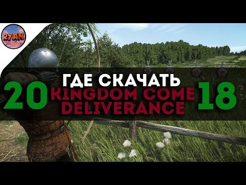 Где скачать Kingdom Come Deliverance Xattab