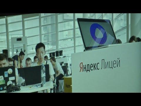 """В Ставрополе открылся """"Яндекс. Лицей"""""""
