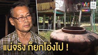 ทุบโต๊ะข่าว : อนาถใจ!โจรยกเค้าบ้านทรงไทยเกลี้ยงโกศอัฐิบันไดไม้ก็ไม่เว้นทิ้งโอ่งไว้ดูต่างหน้า17/11/62