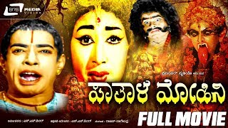 Pathala Mohini-ಪಾತಾಳ ಮೋಹಿನಿ |Kannada Full HD Movie|FEAT. Vaanishri, Prathimadevi