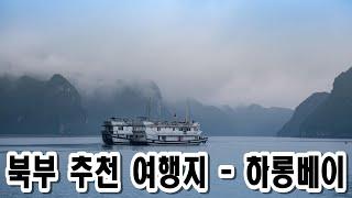 [국제결혼] 베트남 추천 여행지 #1 / 북부에서 신혼…