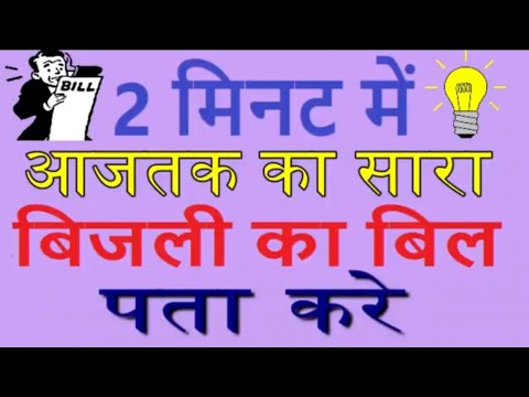 How to Check All Electricity Bill Payment History [Hindi]
