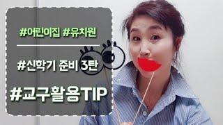 [동화쌤] 어린이집 |유치원| 신학기준비3탄 |교구활용…