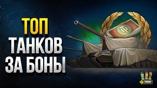 ТОП Танков за БОНЫ