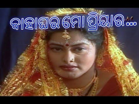 Odia Album Song Bahaghara Mo Priyara HD / ବାହାଘର ମୋ ପ୍ରିୟାର ...
