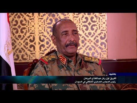-بلا قيود- مع عبدالفتاح البرهان رئيس المجلس العسكري الانتقالي في السودان  - نشر قبل 28 دقيقة