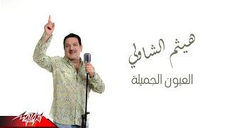 Haitham El Shawly - Al Eyoun Al Gamila    هيثم الشاولى - العيون الجميلة