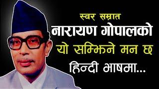 """नारायण गोपालको """"यो सम्झिने मन छ""""  गीत हिन्दी भाषामा     Narayan Gopal Song   """