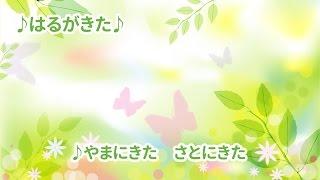 【童謡】春が来た カラオケ 子供向けの歌