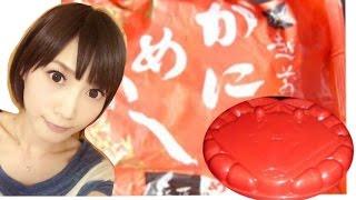 【駅弁その②】福井名物 越前 かにめし食べてみたよ!【木下ゆうか】
