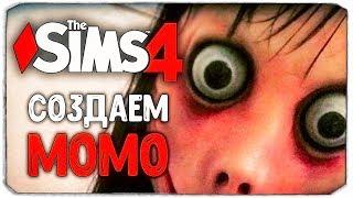 МОМО В THE SIMS 4 / MOMO CAS THE SIMS 4