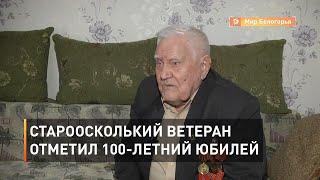Староосколький ветеран отметил 100-летний юбилей