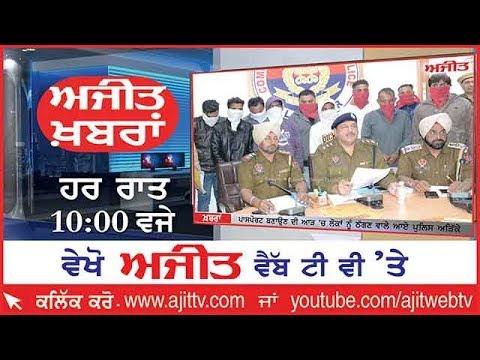 Ajit News @ 10 pm, 22 November 2017 Ajit Web Tv.