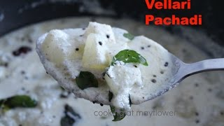 Vellarikka pachadi recipe / How to make cucumber pachadi / വെള്ളരിക്ക പച്ചടി