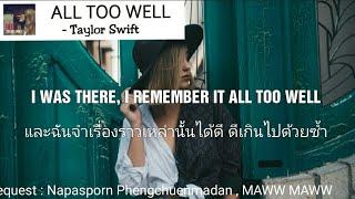 [แปลเพลง - แปลไทย] All Too Well - Taylor Swift (Lyric) -FromRed-