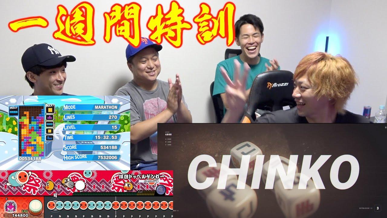 【目指せ億】一週間後にゲームスコアの「数字を大きく」した奴が勝ち対決!!!