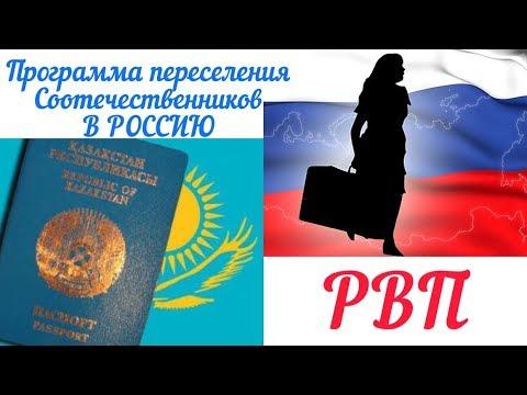РВП Программа переселения в Россию
