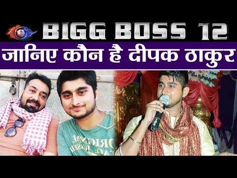 Bigg Boss 12: Deepak Thakur, Gangs of Wasseypur 2 Singer's Biography & Detail | FilmiBeat