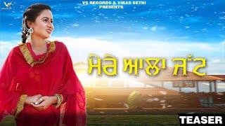 Mere Aala Jatt (Teaser) | Noordeep Noor | New Punjabi Songs 2019 | VS Records