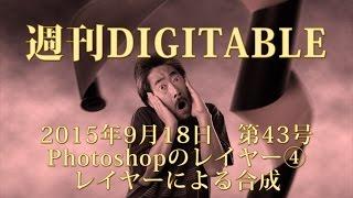 週刊DIGITABLE 043号 レイヤーによる合成写真作成の方法を公開!