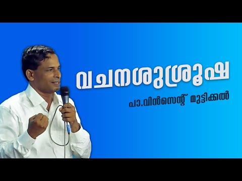 Malayalam Sermon 2013-09-29. By Pr. Vincent Muttikkal