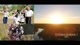 СЮРПРИЗ от родителей выпускникам СШ №1 г.Вилейка